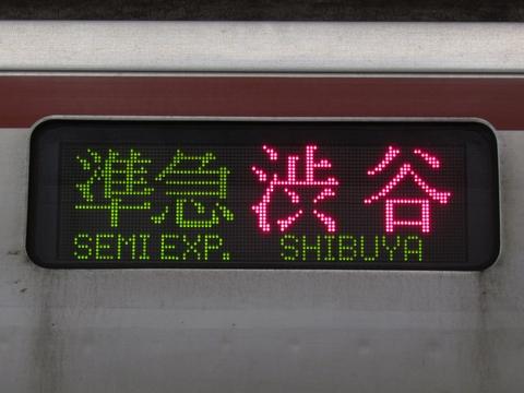 準急渋谷副都心線直通地下鉄線内各駅停車_1