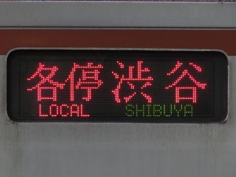 各停渋谷副都心線直通地下鉄線内各駅停車_1