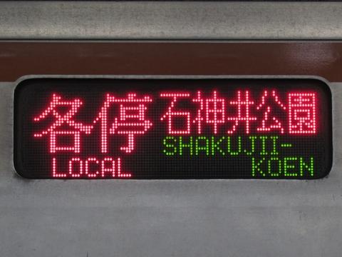 各停石神井公園西武線直通西武線内各駅停車_1