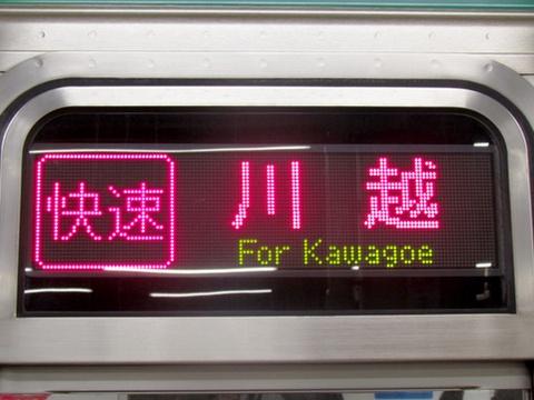 埼京線快速川越_1