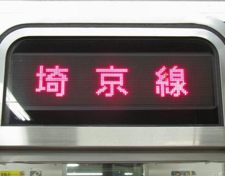 埼京線川越_2