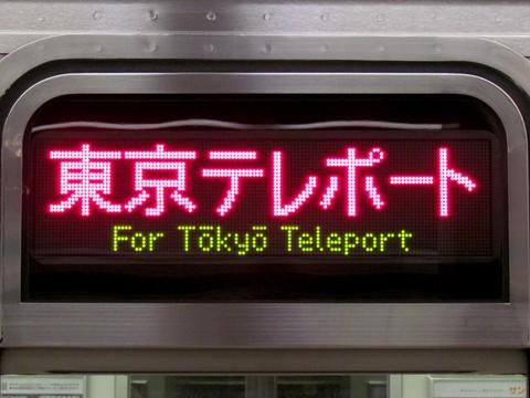 りんかい線東京テレポート_1