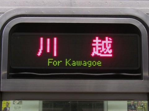 埼京線直通川越_1