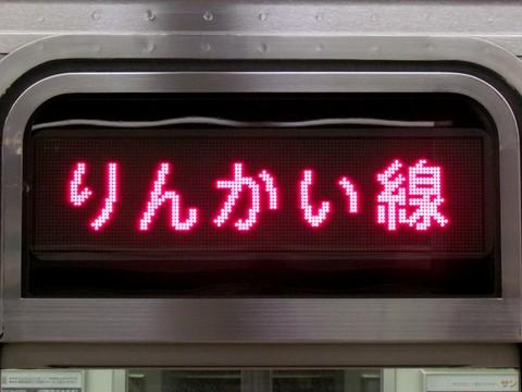 りんかい線東京テレポート_2