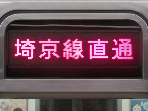 埼京線直通大宮_2