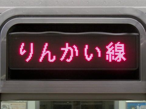 りんかい線大崎_2