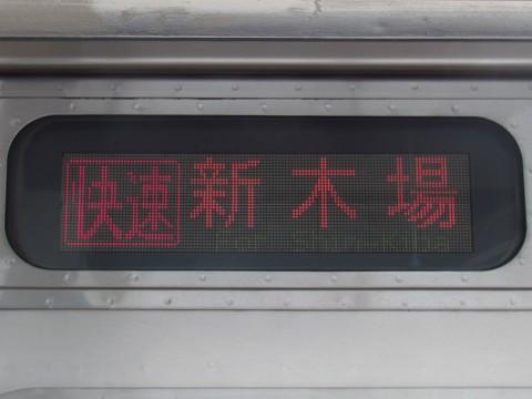 りんかい線直通快速新木場_1