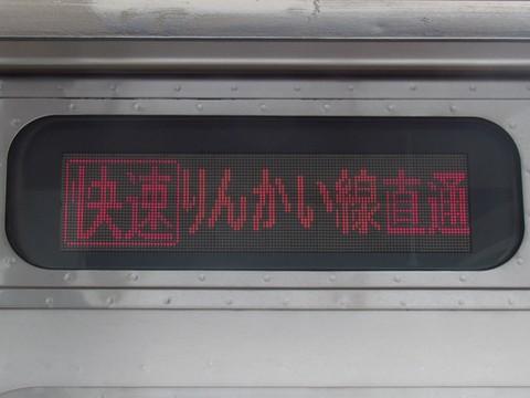 りんかい線直通快速新木場_2