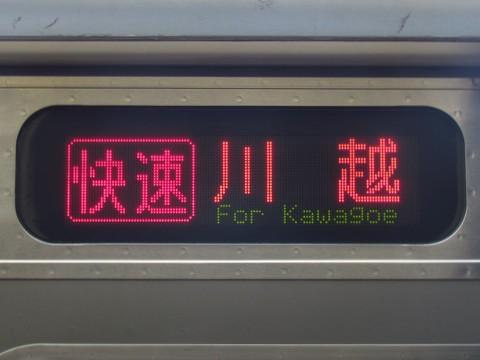 埼京線直通快速川越_1