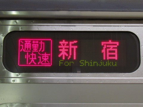 埼京線快速新宿_1