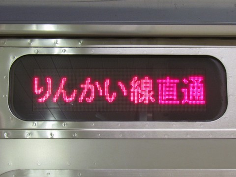 りんかい線直通新木場_2