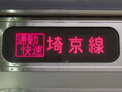 埼京線通勤快速新宿_2