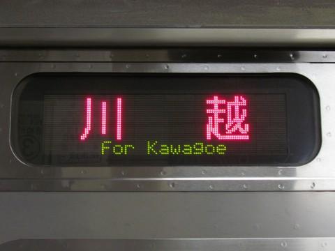 埼京線川越_1