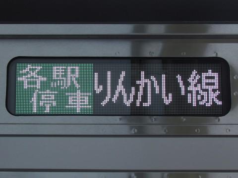 りんかい線各駅停車大崎_2