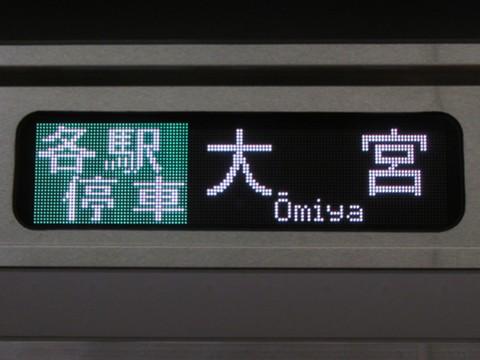 りんかい線埼京線直通大宮_1