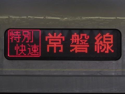 特別快速松戸_2
