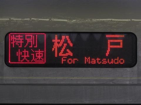 特別快速松戸_1