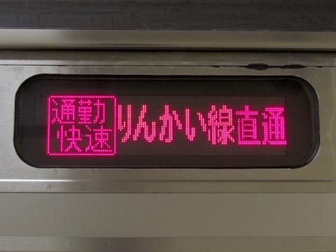 りんかい線直通通勤快速新木場_2