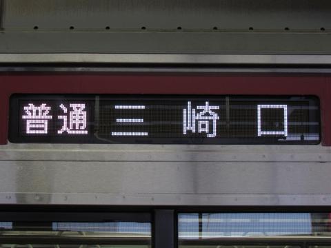 普通三崎口_1