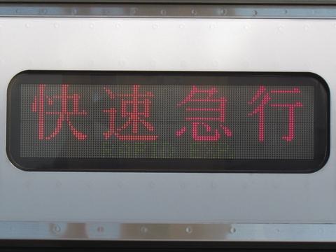 快速急行新宿_2