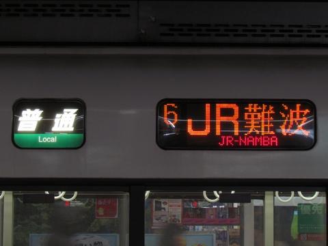 普通JR難波