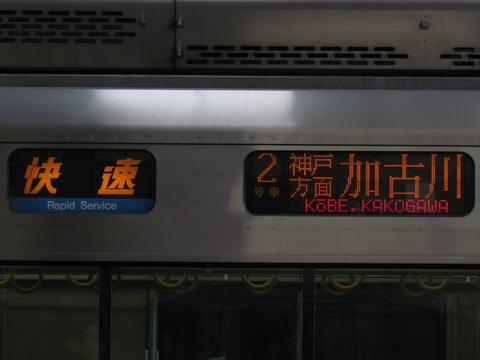 快速(青)神戸方面加古川