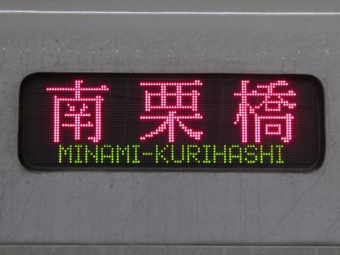南栗橋(LED)