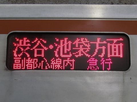 通特飯能渋谷・池袋方面副都心線内急行_2