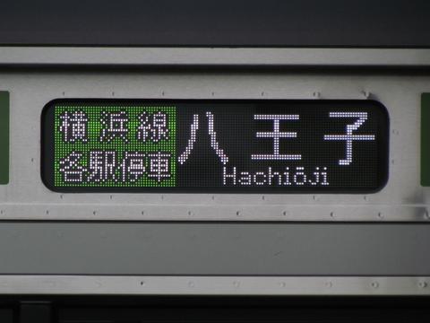 横浜線各駅停車八王子