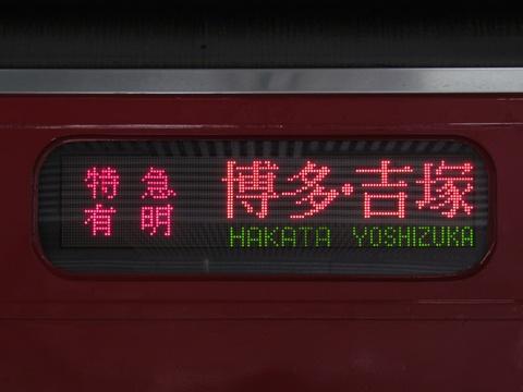 特急有明博多・吉塚(LED)
