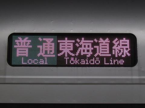 東海道線普通東京_2