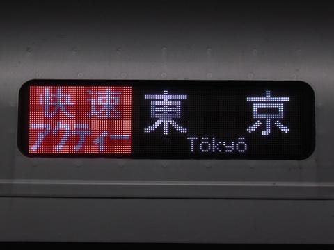 東海道線快速アクティー東京_1