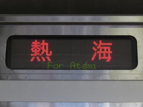 東海道線/熱海_1