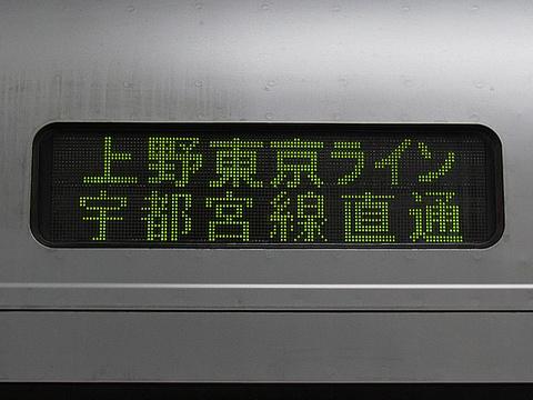 上野東京ライン宇都宮線直通/東京経由黒磯_2