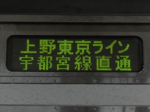 上野東京ライン宇都宮線直通/東京経由小金井_2