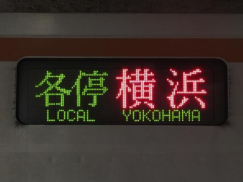 各停横浜(東横線)