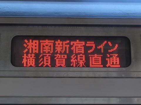 湘南新宿ライン横須賀線直通/新宿経由逗子_2