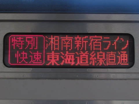 湘南新宿ライン東海道線直通/新宿経由特別快速小田原_2