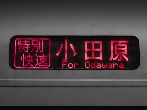 湘南新宿ライン東海道線直通/特別快速小田原_1
