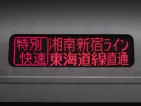湘南新宿ライン東海道線直通/特別快速小田原_2