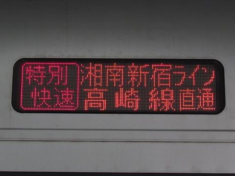 湘南新宿ライン高崎線直通/特別快速高崎_2