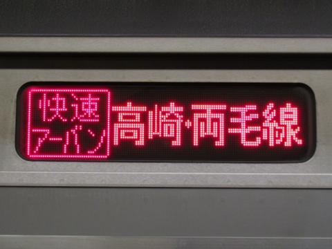 快速アーバン前橋_2