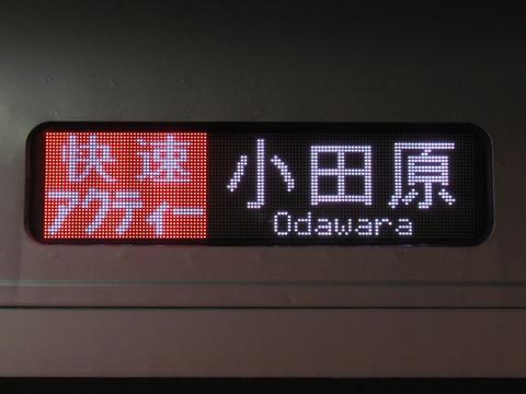 東海道線アクティー小田原_1