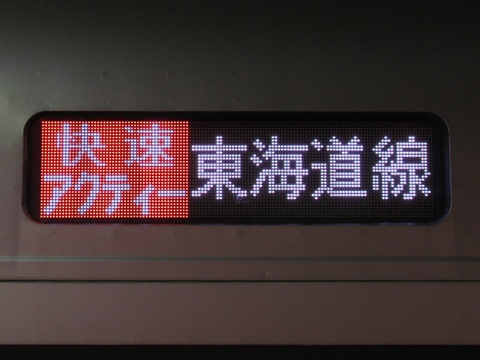 東海道線アクティー小田原_2