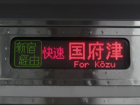 湘南新宿ライン東海道線直通/新宿経由快速国府津_1