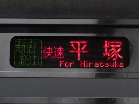 湘南新宿ライン東海道線直通/新宿経由快速平塚_1