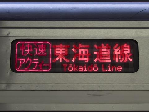 東海道線/快速アクティー東京_2