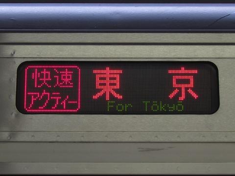 東海道線/快速アクティー東京_1