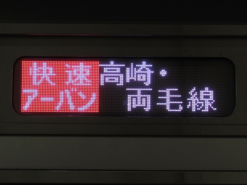 高崎両毛線快速アーバン前橋_2