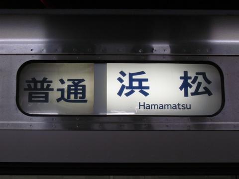 普通浜松(幕)